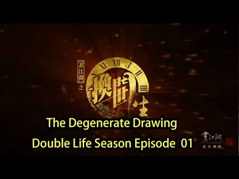 The Degenerate Drawing  Double Life Season-Episode  01 畫江湖之換世門生