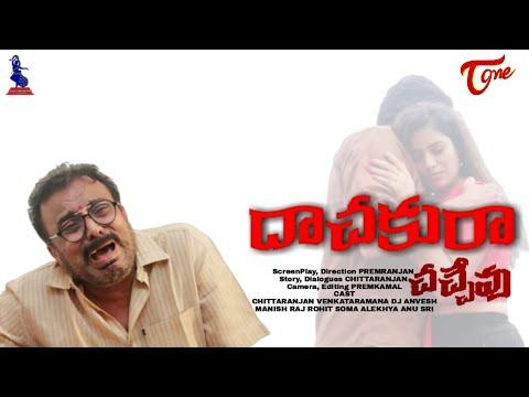 Daachakura Chacchevu | Latest Telugu Short Film 2020 | by Prem Ranjan | TeluguOne