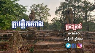 Khmer  - ប្រវត្តិ ភ្នំជី&