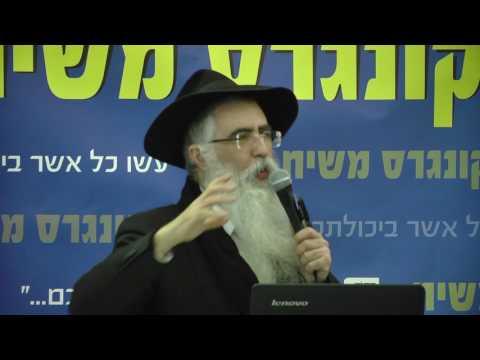 קונגרס משיח • נאום הרב ליאור מלכה: דוד מלך ישראל חי וקיים