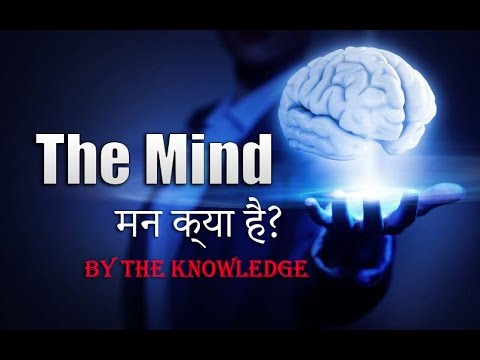 The Mind Education (Conscious Subconscious and Superconscious) in Hindi