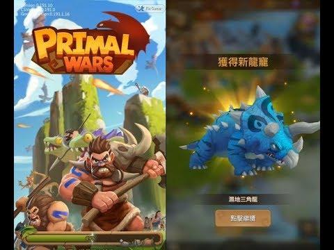 【狩龍之戰 Primal Wars】手機遊戲玩法與攻略教學!