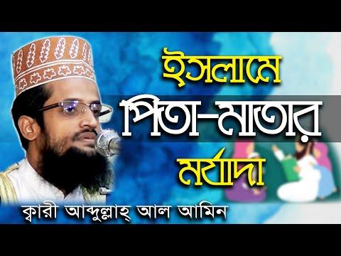 New Bangla Waj Mahafil 2017 By Abdullah Al Amin কোম্পানী গঞ্জ, নােয়াখালী Noyakhali, Bangladesh