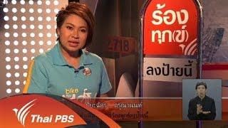 เปิดบ้าน Thai PBS - ความคิดเห็นต่อรายการร้องทุกข์ลงป้ายนี้