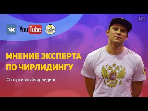 Мнение эксперта по чирлидингу: Павел Аникеев