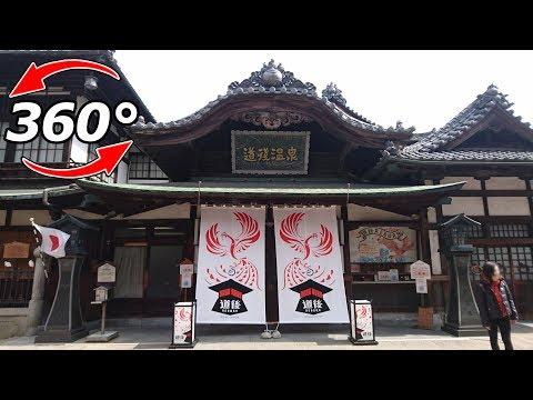 【VR360°】愛媛🍊の日本最古と言われる道後温泉本館♨(3 …