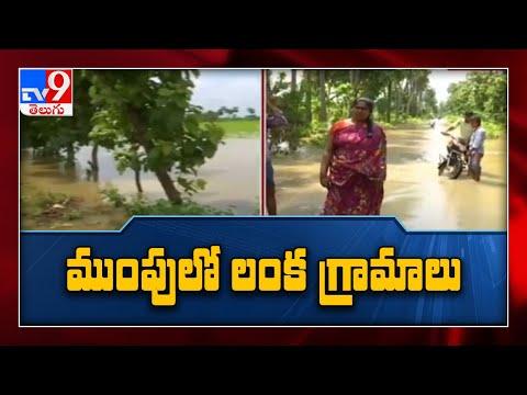 Prakasam Barrage కింద మునిగిన లంక గ్రామాలు - TV9