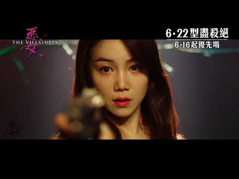 THE VILLAINESS Trailer 2017 New Korean Action Movie