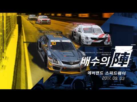 SUPERRACE Round.6 [Highlights]
