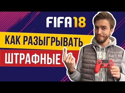 FIFА 18: Как бить штрафные. Самые эффективные розыгрыши - DomaVideo.Ru