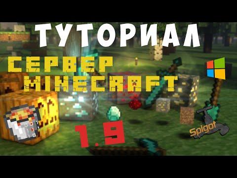 Как создать сервер minecraft 18