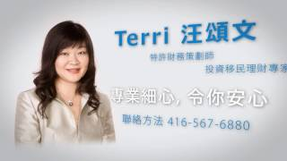 3T FINANCIAL TERRI WANG TV COMMERCIAL EP1 - CANTONESE