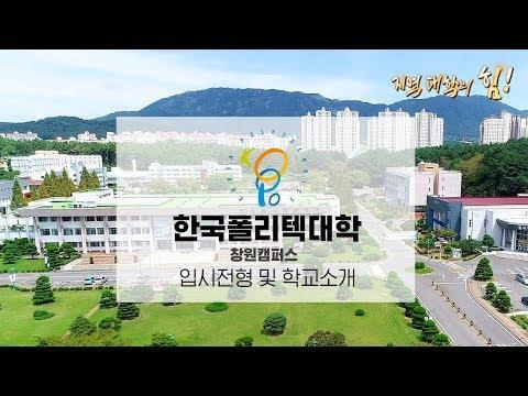 (MBC경남) 취풍당당! 취업걱정 날려주는 한국폴리텍대학 창원캠퍼스