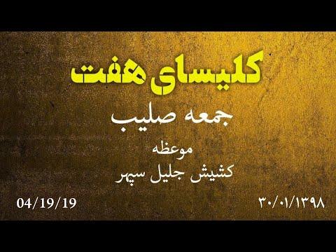 کلیسای هفت #موعظه #جمعه_الصلیب کشیش هرمز و کشیش سپهر۰۴٫۱۹٫۲۰۱۹