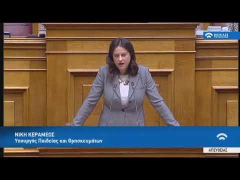 Ν.Κεραμέως (Υπουργός Παιδείας και Θρησκευμάτων)(Προϋπολογισμός 2020)(14/12/2019)