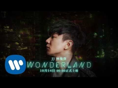 林俊傑 JJ Lin 《Wonderland》Official Teaser 2
