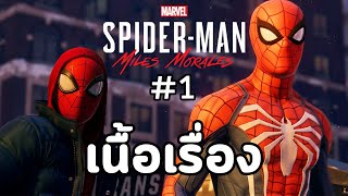 Marvels Spider-Man Miles Morales - เนื้อเรื่อง Ep.1 พลังที่ตื่นขึ้น - The Moof