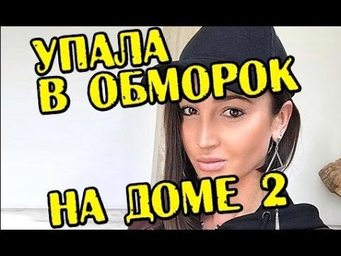 НОВОСТИ ДОМ 2 на 6 дней раньше (25.12.2016) (видео)