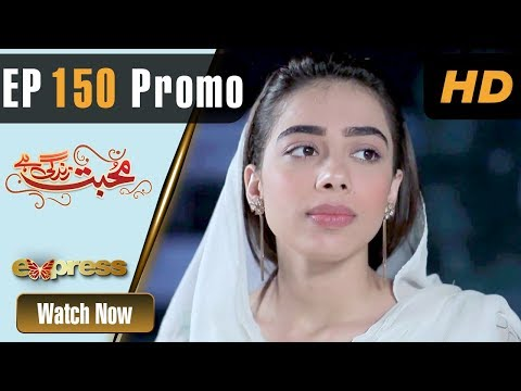 Pakistani Drama  Mohabbat Zindagi Hai - Episode 150 Promo  Express Entertainment Dramas  Madiha