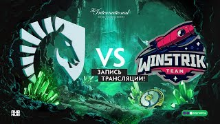 Liquid vs Winstrike, The International 2018, game 1