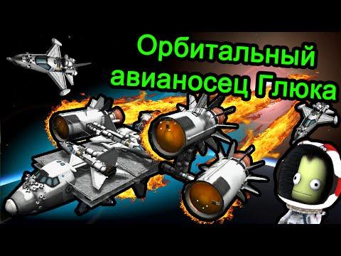 Kerbal Space Program (KSP) - Орбитальный авианосец Глюка