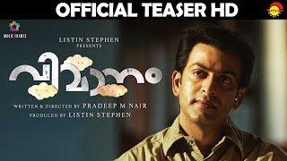 Vimaanam Official Teaser HD Prithviraj Sukumaran