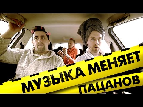 МУЗЫКА МЕНЯЕТ ПАЦАНОВ / (Мusiс сhаngеs уоu соvеr) - DomaVideo.Ru