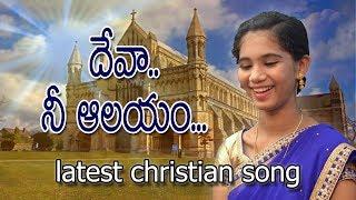 """దేవా నీ ఆలయం, తెలుగు క్రైస్తవ గీతికSong: Deva ni aalayam (దేవా నీ ఆలయం)Album :  nive na aasrayam (నీవే నా ఆశ్రయం) Singer : malavikamusic : Bro JK Christopher producers: Bro Samson and Bro Stalin, Suryapet, దేవా నీ ఆలయం... latest christian songదేవుని మహిమ పరిచే అధ్భుతమైన పాటలను రచిస్తూ స్వరపరుస్తూ యవ్వనస్థులై దేవుని కాడి మోస్తూ సూర్యాపేట జిల్లాలో వాక్యపరిచర్య చేస్తున్న బ్రదర్ సాంసన్ మరియూ బ్రదర్ స్టాలిన్ లు ఎన్నో వ్యయప్రయాసలకోర్చి బ్రదర్ JK Christopher సంగీత సారధ్యంలో అందించిన మరో గొప్ప ఆడియో సీడీ """"నీవే నా ఆశ్రయం"""" అందులోని దేవా నీ ఆలయం పాటను JK Christopher సారధ్యంలో గాయని మాళవిక మధురంగా ఆలపించిన గీతం ఇది. మా హోప్ నిరీక్షణ టీవీ ద్వారా సిస్టర్ కిరణ్మయీ అభినయంతో మీ ముందుకి తెస్తున్నాము. తప్పక ఆదరించగలరు. మా HOPE Nireekshana YouTube Channel ని తప్పక subscribe చెయ్యగలరు. ఈ పాట మీకు నచ్చితే మీ మిత్రులకు share చెయ్యగలరు. దేవుని కృపలో మీకు వందనాలు. మర్చిపోకుండా వీడియోని LIKE చేసి, మీ అమూల్యమైన comment ను inbox లో post చెయ్యగలరు. Thank You, Praise the Lord, Amen. ❄❄❄ SUBSCRIBE US ❄❄❄YouTube: http://bit.ly/1JWA2Cs❄❄❄ VIEW THE BLOG POST ❄❄❄Blog: http://hopenireekshanatv.blogspot.in/❄❄❄ FOLLOW US BELOW ❄❄❄YouTube: http://bit.ly/1JWA2CsFacebook: https://www.facebook.com/groups/48730...blogspot: https://http://hopenireekshanatv.blogspot.ininstagram: https://www.instagram.com/hopenireeks... twitter: https://twitter.com/NireekshanaTvSCHEDULE-------------------- Mondays: Bro.Pradeep Kumar, Jesus Miracles, Vja Messages --https://www.youtube.com/playlist?list=PLiYLXSP3c1uh-HVhPELeQA_rBv7FN8ERE-- Tuesdays: Bro.David Karunakar, Tirupati Messages --https://www.youtube.com/playlist?list=PLiYLXSP3c1uj7TKi24Y6rphJ7OyFLtWY0-- Wednesdays: Bro.Praveen Kumar, Dominion Power Center, Vja Messages --https://www.youtube.com/playlist?list=PLiYLXSP3c1uhDZsV8ujKwg93IMpJNs6i8-- Fridays: Songs, Short plays, Bible Stories, Spiritual Messages --https://www.youtube.com/playlist?list=PLiYLXSP3c1ui7Xc5XNc_5bQ3KzomYfe_xhttps://www.youtube.com/playlist?list=PLiYLXSP3c1uijjHn0UMIy3y9ZVwpvpeWAhttps://www.youtube."""