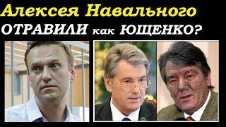 АЛЕКСЕЯ НАВАЛЬНОГО ОТРАВИЛИ СПЕЦСЛУЖБЫ как и Виктора Ющенко отравление химическим веществом