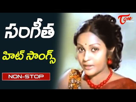Sangeetha (Mutyala Muggu) Hit Songs | Telugu All Time Hit Video Songs Jukebox | Old Telugu Songs