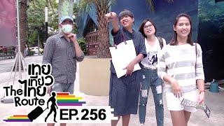 เทยเที่ยวไทย The Route  ตอน 256  เที่ยวกรุงเทพมหานครและปริมณฑล เริ่มต้นที่ DINOSAUR PLANET พาเที่ยว DINOSAUR PLANET กรุงเทพมหานคร, Bounce Thailand The Stre...