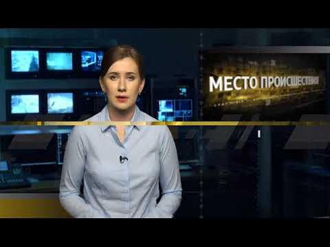 «Место происшествия». Выпуск от 11.07.2018 - DomaVideo.Ru