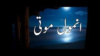 Anmol words in urdu | Best anmol moti | Anmol moti in urdu | anmol moti images | by Golden Wordz