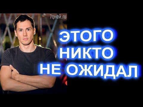 Тимур Еремеев конфликт с новыми родственниками (видео)