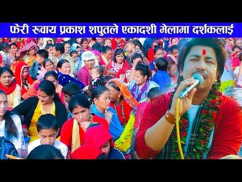 (प्रकाश शपुतले फेरी रुवाय  एकादशी मेलामा १७००० दर्शकलाई  || Prakash Saput Live Performance - Duration: 14 minutes.)