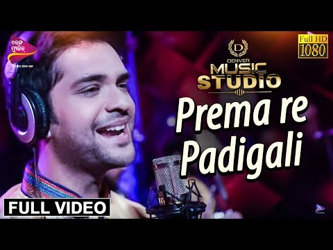 Prema Re Padigali | Official Full Video | Swayam Padhi | Tarang Music