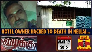 Vazhakku Crime Story : Hotel Owner Hacked to Death to Fulfill Vengeance 19/03/15