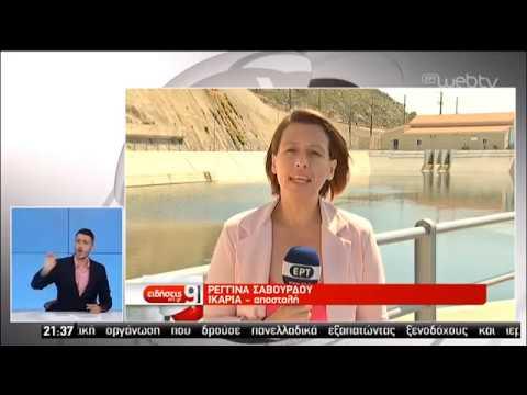 Πράσινη ενέργεια στην Ικαρία | 05/06/2019 | ΕΡΤ