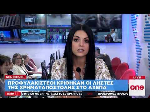 Video - Προφυλακιστέοι οι δυο από τους τρεις συλληφθέντες για τη ληστεία στο ΑΧΕΠΑ