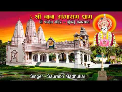 Jhunjhunu me viraje Gangaram ji bhajan with Hindi lyrics by Saurabh Madhukar
