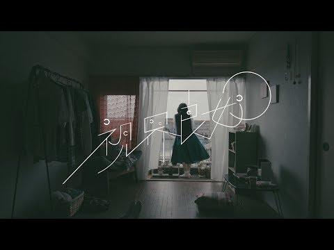 , title : 'スカート / 視界良好【OFFICIAL MUSIC VIDEO】'