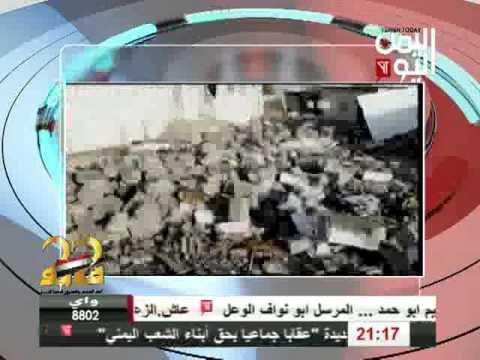 اليمن اليوم 29 5 2016