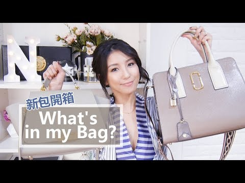 What's in my Bag 2018 + Marc Jacob & Zac Posen Review