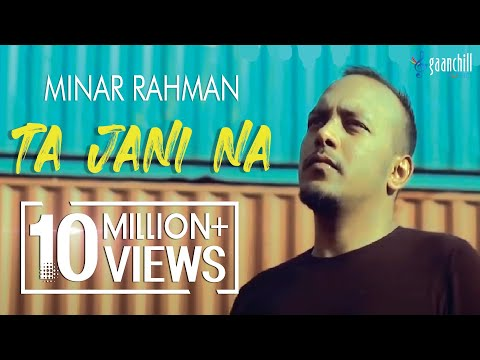 Ta Jani Na - Minar Rahman | Vocal, Lyrics & Tune: Minar Rahman | Lyrical video | Minar Hit Song