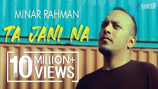 Ta Jani Na  Minar Rahman  Vocal Lyrics  Tune Minar Rahman  Music Producer Sajid Sarker