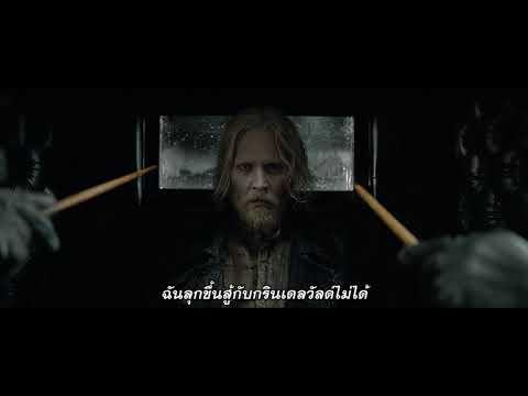 Fantastic Beasts: The Crimes of Grindelwald - Expelliarmus TV Spot (ซับไทย)