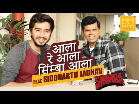 Simmba | Siddharth Jadhav | Exclusive Interview | Proud | Marathi Box Office