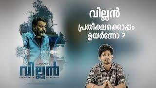 Video Villain : Malayalam Movie Review - Flick Malayalam MP3, 3GP, MP4, WEBM, AVI, FLV April 2018