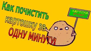 """Всем привет!. К тебе завалилась куча друзей, а в холодильнике мышь повесилась? Ты можешь всегда приготовить жареную или вареную картошку. Но как же быстро начистить несколько килограмм картофеля на всех? Смотри и учись!!! Я покажу как почистить картошку за 1 минуту!♦♦♦♦♦♦♦♦♦♦♦♦♦♦♦♦♦♦♦♦♦♦♦♦♦♦♦Подписывайся на мой канал http://goo.gl/LEH9kDВступай в мою группу, принимаю всех, https://vk.com/public124049258♦♦♦♦♦♦♦♦♦♦♦♦♦♦♦♦♦♦♦♦♦♦♦♦♦♦♦Проверенные мной покупки:3D голограмма http://goo.gl/ZOj0uGСолнечный паук http://goo.gl/Z69E2F""""Радиоактивный"""" пластилин http://goo.gl/kUMcD7Офигенные часы S-SHOCK http://goo.gl/V7t1mRРучка для приколов и не только http://goo.gl/LiMZZ9Яйцо динозавра http://goo.gl/L9nFHnАнтистресс Caomaru http://goo.gl/BqbGHxКарта-нож (пластик) http://goo.gl/P9pkKCКарта-нож (метал) http://goo.gl/Ei2b7eИгрушка Обама http://goo.gl/o1ZYOCФокус с болтом http://goo.gl/sNfk0A♦♦♦♦♦♦♦♦♦♦♦♦♦♦♦♦♦♦♦♦♦♦♦♦♦♦♦Полезные ссылки для покупок на aliexpress:1. Экономлю на покупках в aliexpress от 7% до 15% https://goo.gl/O5ZtWK2. Моя aliexpress партнёрка - имею от 100-500$ в месяц https://goo.gl/ExmS703. Покупаю я здесь http://goo.gl/DfVRw24. Моя YouTube партнерка http://goo.gl/umsv8X#какпочиститькартошку #блогермаксимус #maximus #картошка #чистить картошку"""