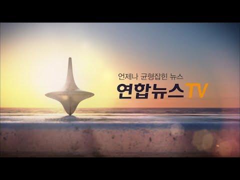 Live-TV: Südkorea - Yonhap News Television - Seoul